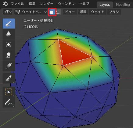 Blender 頂点グループ 3DCG モデリング ICO球 ウェイトペイントモード ペイントマスク
