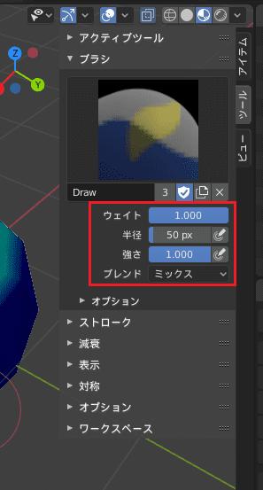 Blender 頂点グループ ウェイトペイントモード 3DCG モデリング