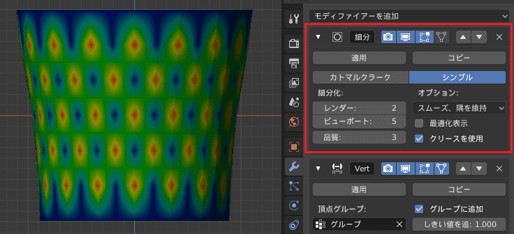 Blender 頂点ウェイト編集 サブディビジョンサーフェス モディファイアー 3DCG モデリング ウェイトペイント 細分化