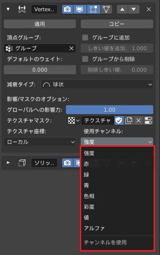 Blender 頂点ウェイト編集 サブディビジョンサーフェス モディファイアー 3DCG モデリング ウェイトペイント 細分化 テクスチャ