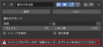 Blender 重さ付き法線 モディファイアー 3DCG モデリング エラー
