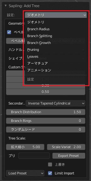 Blender アドオン 追加 カーブ Add-on Sapling_Tree_Gen 3DCG モデリング オペレーターパネル