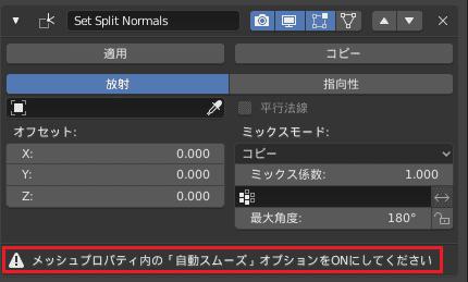 Blender 法線編集 モディファイアー 3DCG モデリング
