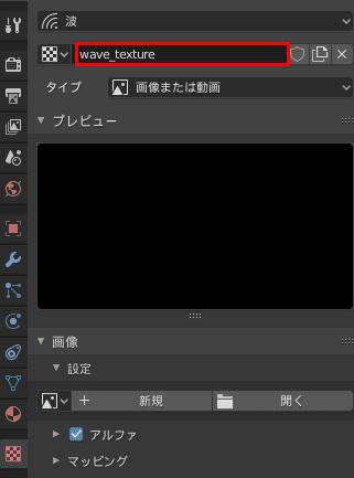 Blender テクスチャ 3DCG モデリング