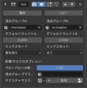 Blender 頂点ウェイト合成 モディファイアー 頂点グループ 3DCG モデリング