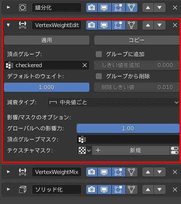 Blender サブディビジョンサーフェス ソリッド化 頂点ウェイト編集 頂点ウェイト合成 モディファイアー 頂点グループ 3DCG モデリング