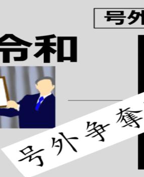【HTML5ゲーム】号外争奪戦【第31回あほげー参加作品】