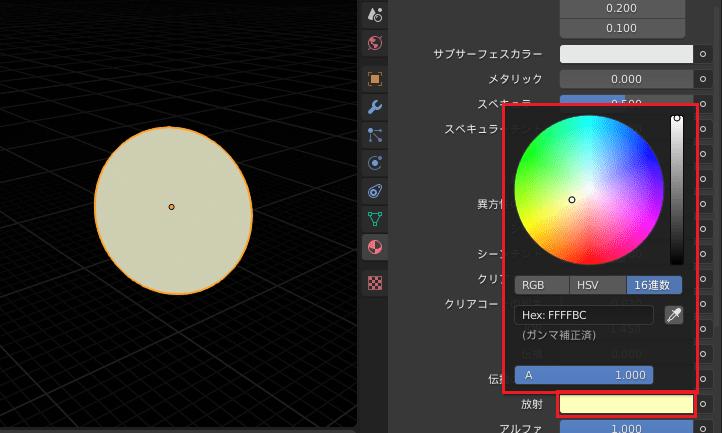 Blender 3DCG モデリング UV球 月 マテリアル