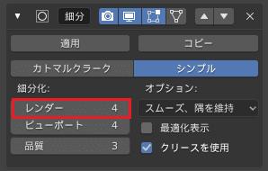Blender 花びら 桜 マテリアル 3DCG モデリング 細分化 サブディビジョンサーフェス モディファイアー