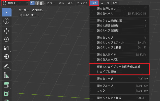 Blender シェイプキー 3DCG モデリング 編集モード シェイプキーオペレーター