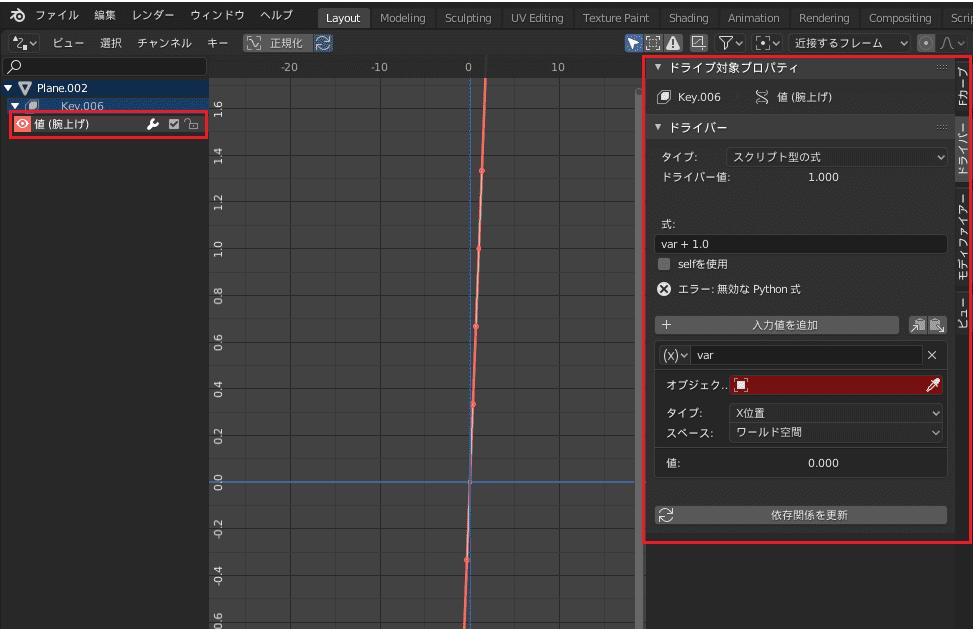 Blender ドライバーエディター 3DCG モデリング シェイプキー