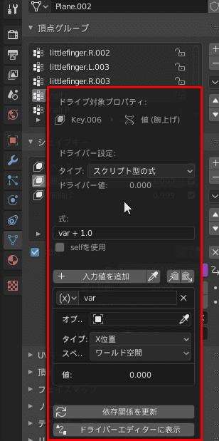 Blender シェイプキー ドライバー 3DCG モデリング
