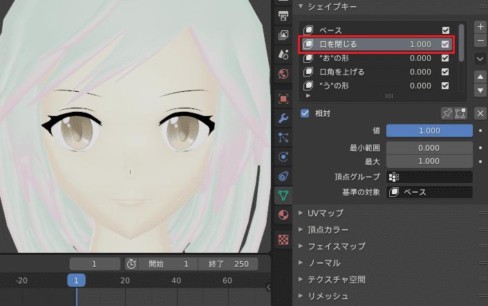 Blender シェイプキー 3DCG モデリング 口 表情モーフ タイムライン キーフレーム  アニメーション