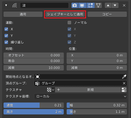 Blender シェイプキー 3DCG モデリング 波 モディファイアー 変形
