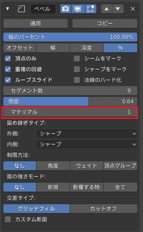 Blender ベベル モディファイアー3DCG モデリング