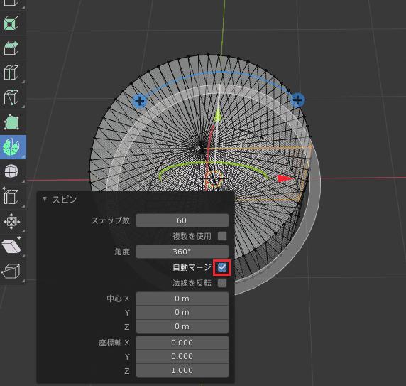 Blender 板ポリゴン 平面 スピン 3DCG モデリング
