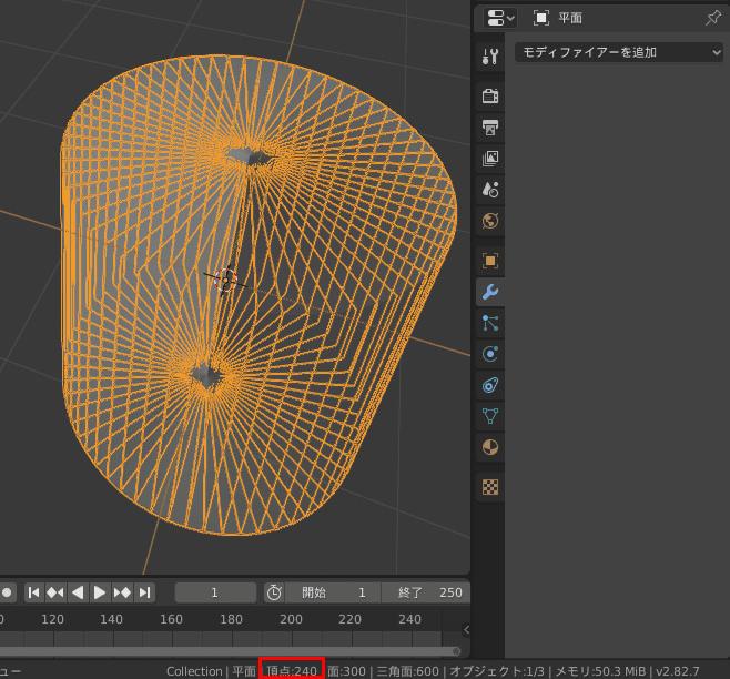 Blender 溶接 モディファイアー 板ポリゴン 平面 スピン 3DCG モデリング