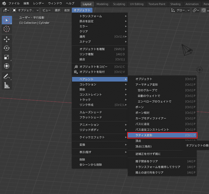 Blender ラティス モディファイアー 立方体 3DCG モデリング ペアレント