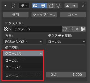 Blender ディスプレイス モディファイアー 3DCG モデリング