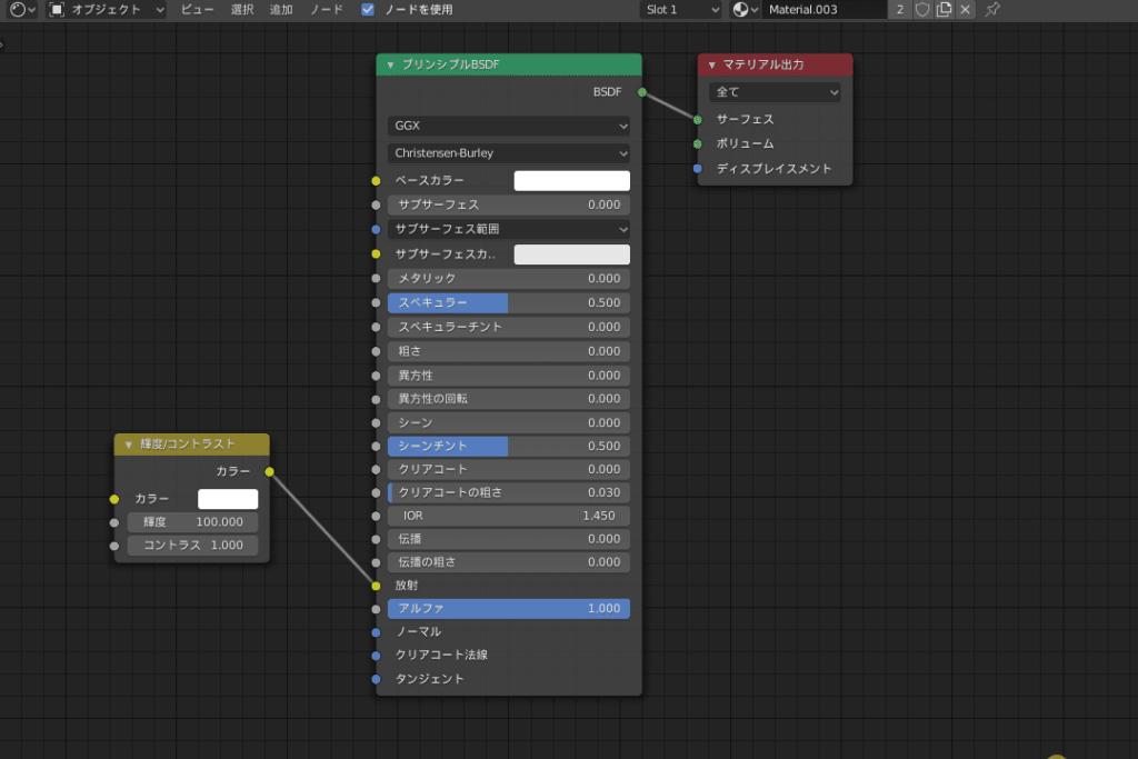 Blender シェーダーエディター マテリアル 3DCG モデリング