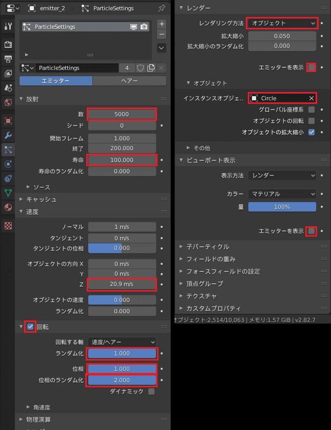 Blender パーティクルシステム プロパティエディター 3DCG モデリング