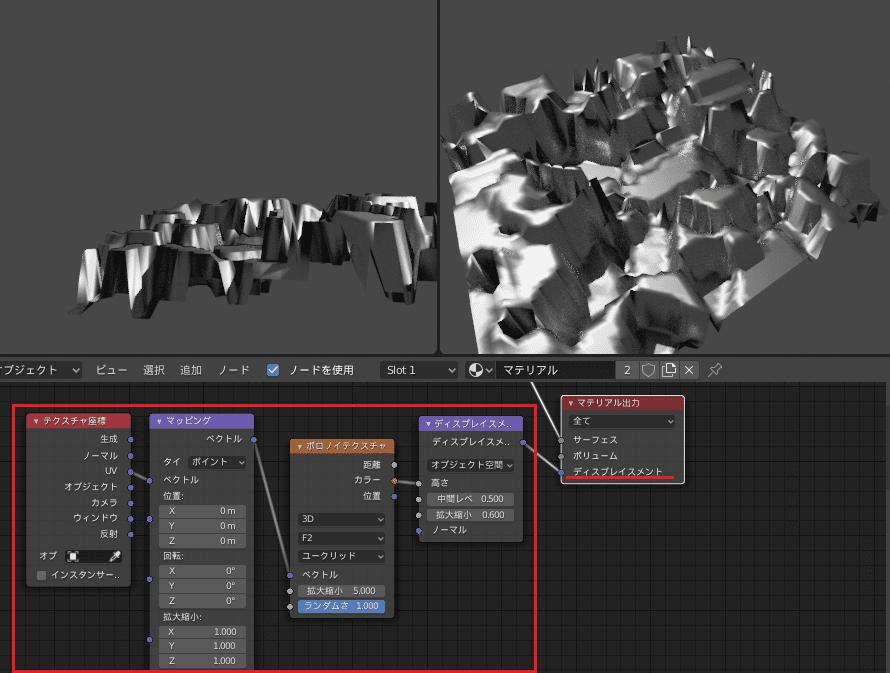 Blender ディスプレイスメントマッピング シェーディング シェーダーエディター マテリアル 3DCG モデリング