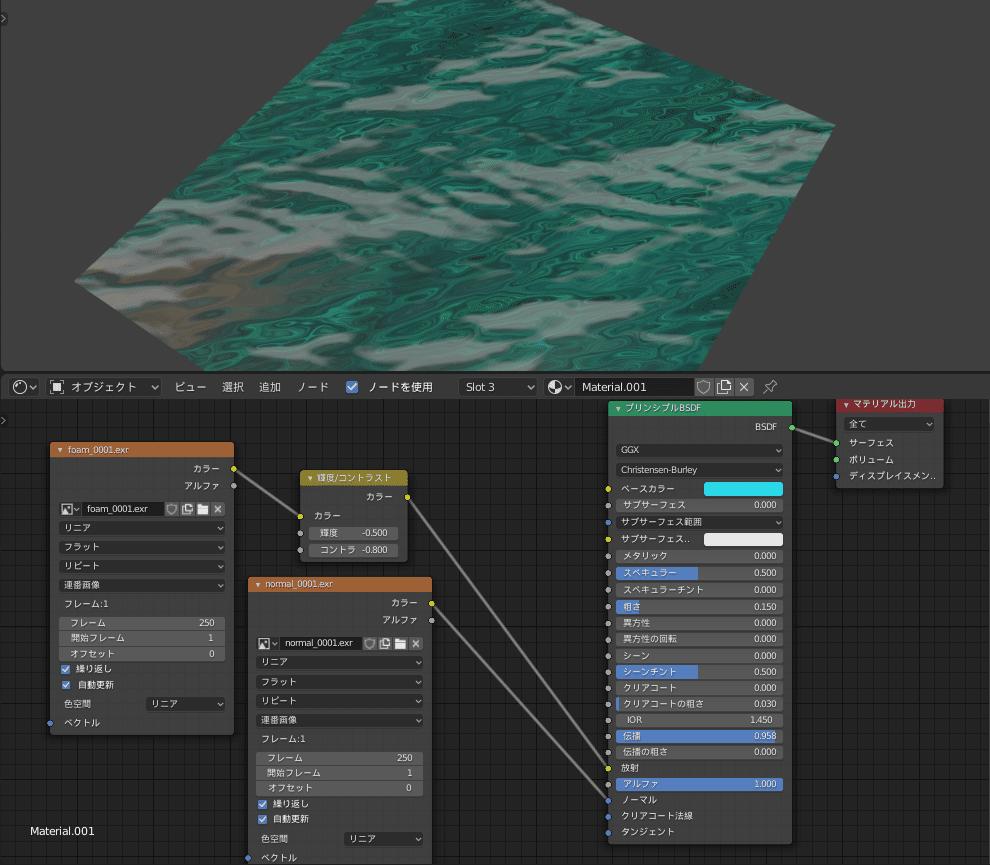 Blender 海洋 モディファイアー 3DCG モデリング シェーダーエディター マテリアル テクスチャマッピング