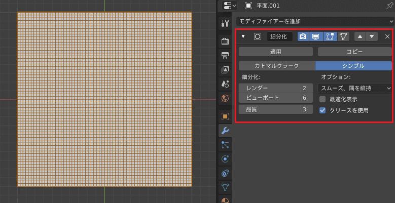 Blender 平面 メッシュ サブディビジョンサーフェス モディファイアー 3DCG モデリング細分化 モディファイアー