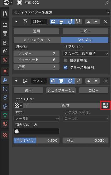 Blender ディスプレイス モディファイアー テクスチャ プロパティエディター 3DCG モデリング ディスプレイスメントマッピング