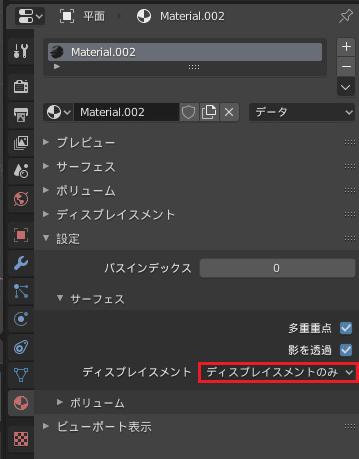 Blender レンダリング シェーダー マテリアル 3DCG モデリング ディスプレイスメントマッピング