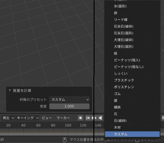 Blender リジッドボディ 物理シミュレーション 3DCG モデリング 物理演算