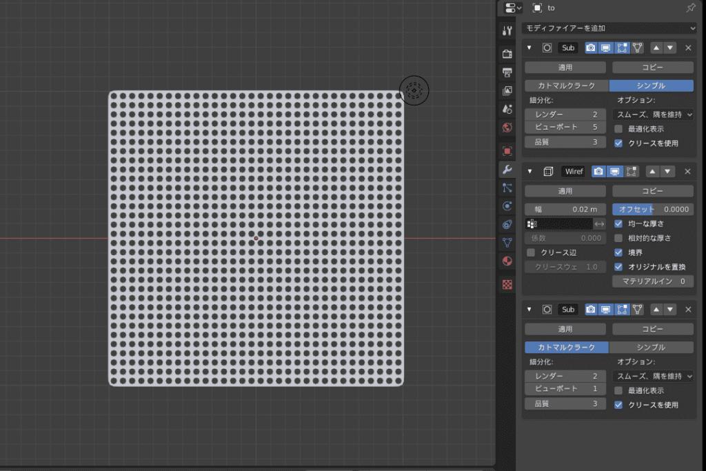 Blender サブディビジョンサーフェス ワイヤーフレーム  モディファイアー 平面 Plane 3DCG モデリング