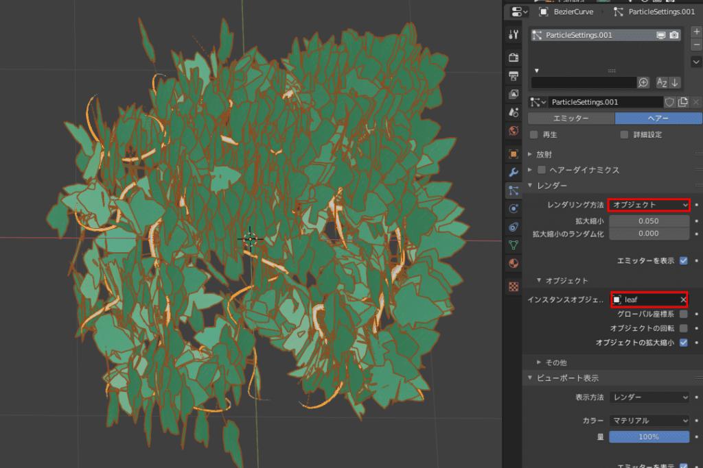 Blender カーブ ツタ ivy 3DCG モデリング パーティクル ヘアー