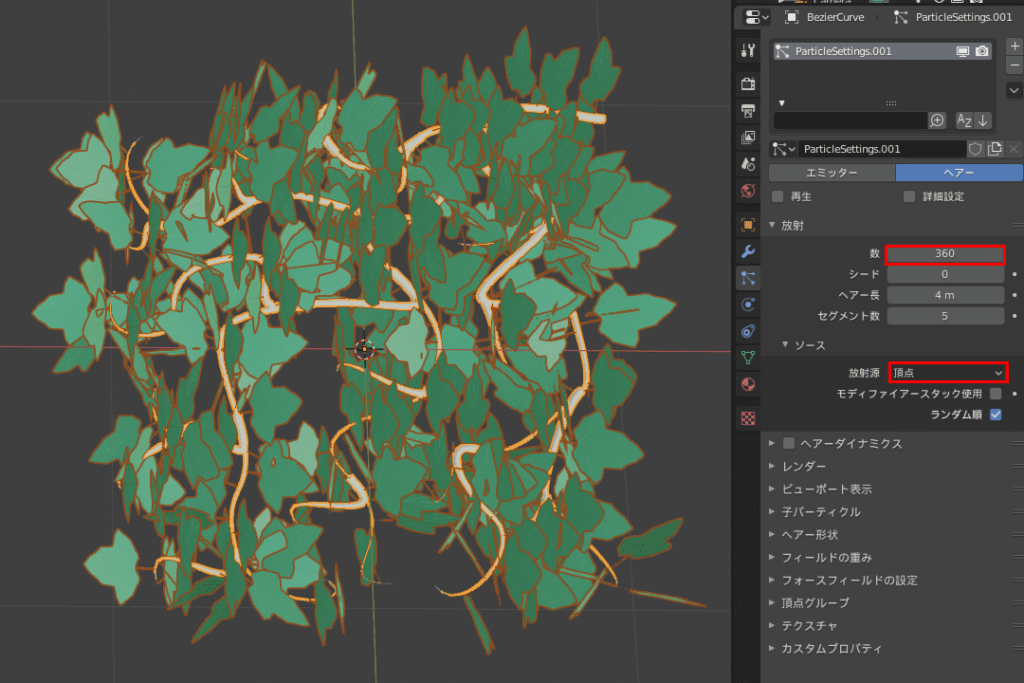 Blender カーブ ツタ ivy 3DCG モデリング