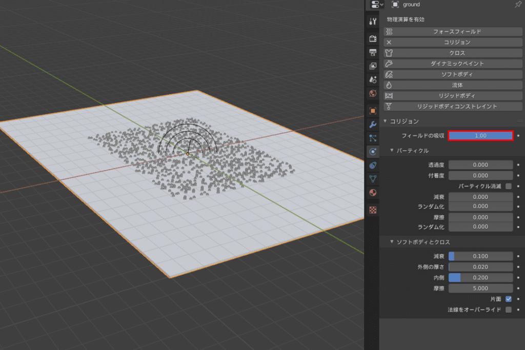 Blender フォースフィールド 物理演算 シミュレーション 3DCG モデリング  エンプティ パーティクル コリジョン