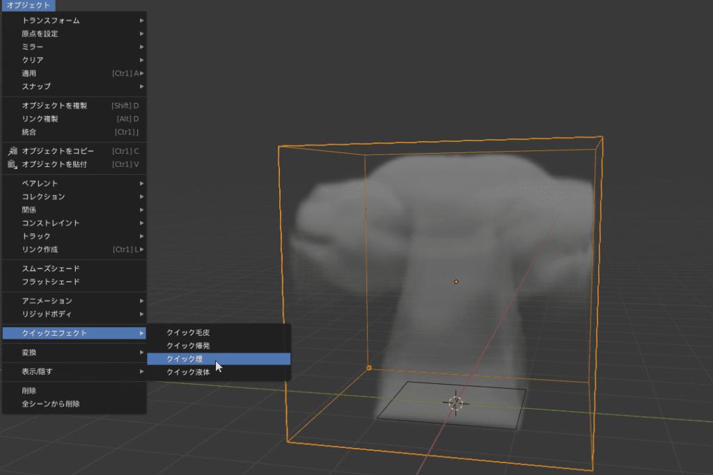 Blender フォースフィールド 物理演算 シミュレーション 3DCG パーティクル  smoke 煙 煙のフロー smoke flow domain ドメイン 平面 クイックエフェクト