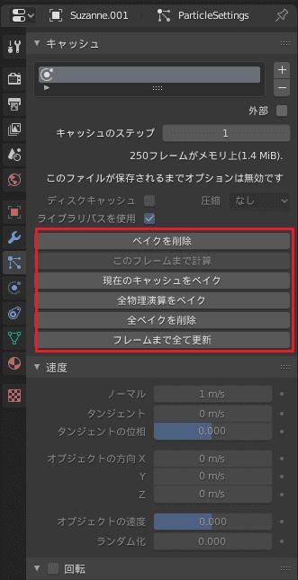 Blender パーティクル エミッター キャッシュ 3DCG