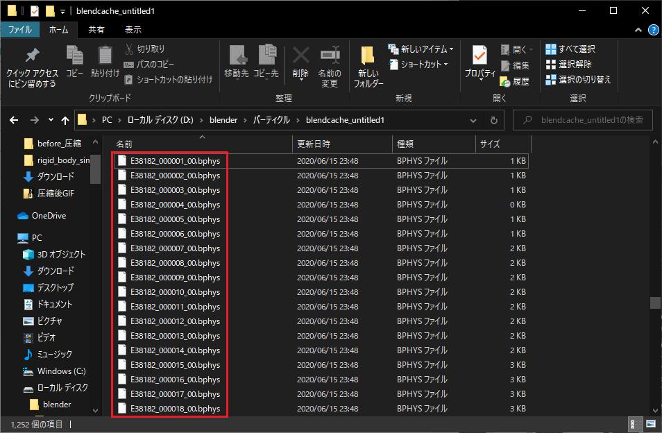Blender  物理シミュレーション キャッシュ ディスクキャッシュ ファイル  3DCG