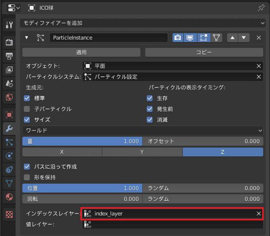 Blender パーティクルインスタンス 3DCG