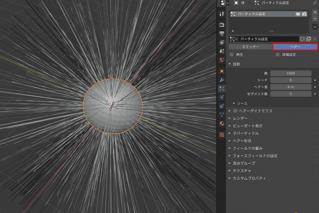 Blender パーティクルシステム ヘアー 3DCG