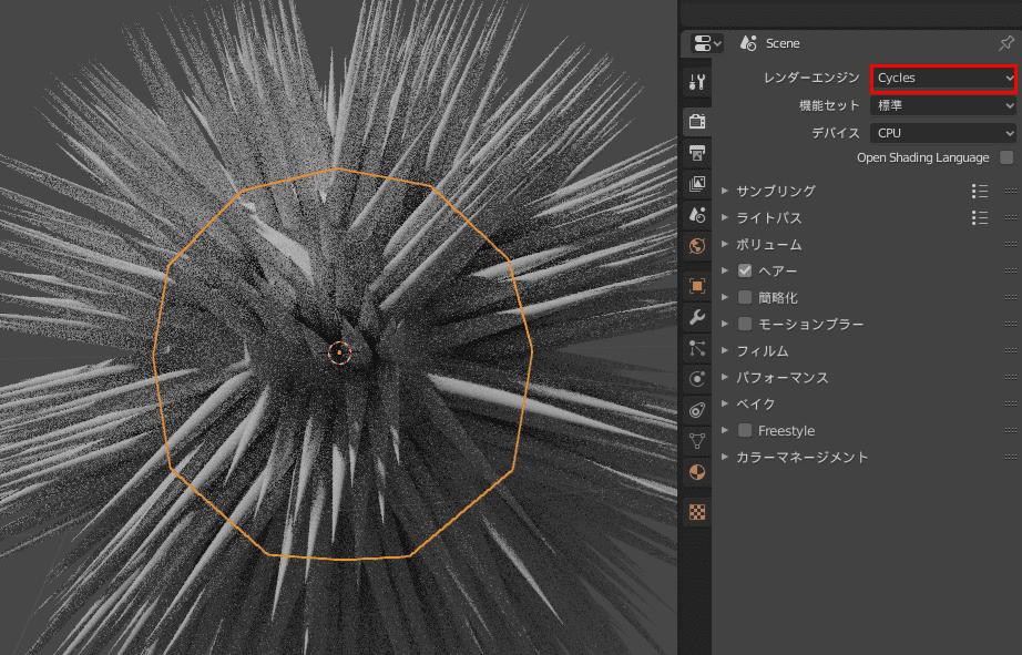 Blender パーティクルシステム ヘアー 3DCG トゲ 棘 cycles
