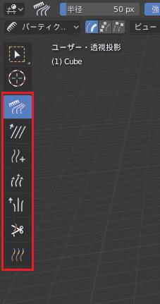 Blender パーティクル編集モード 3DCG
