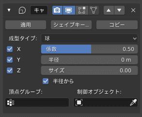 Blender キャスト モディファイアー 3DCG モデリング
