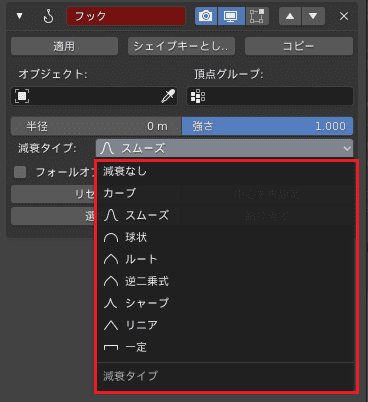 Blender フック モディファイアー 3DCG モデリング