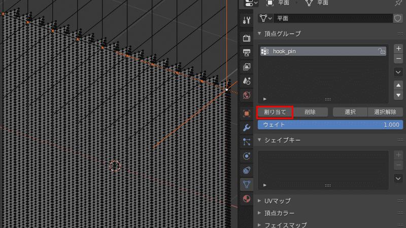 Blender フック モディファイアー 3DCG モデリング カーテン 頂点グループ