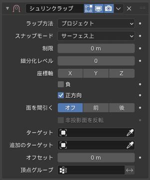 Blender シュリンクラップ モディファイアー 3DCG モデリング