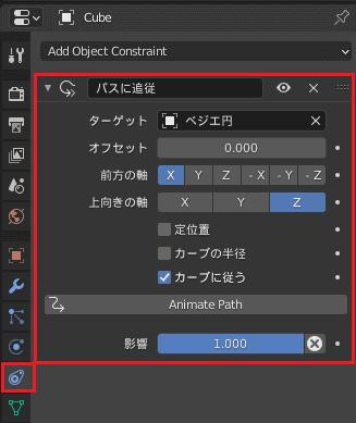 Blender パスに追従 コンストレイント 3DCG ベジェ円 立方体 Cube