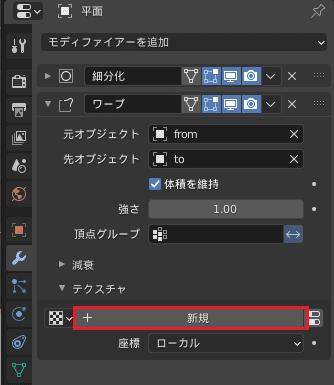 Blender ワープ モディファイアー 3DCG テクスチャ