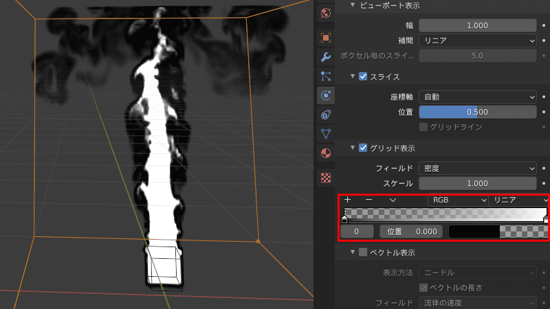 Blender 流体 物理シミュレーション ドメイン 3DCG 気体