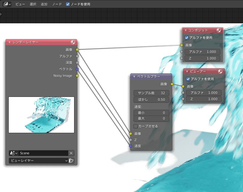 Blender 流体 物理シミュレーション ドメイン 液体 3DCG コンポジター ノード